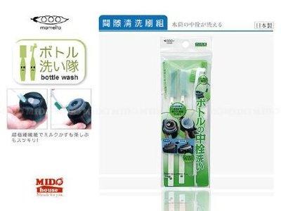 【TM412023】日本mameita 瓶拴間隙清洗刷-3入《Midohouse》