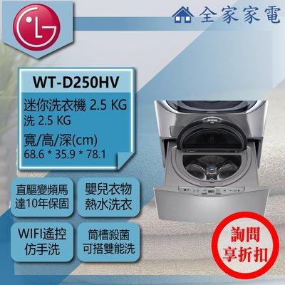 【問享折扣】LG 迷你洗衣機 典雅銀 WT-D250HV【全家家電】MiniWash 另售 WT-D250HW