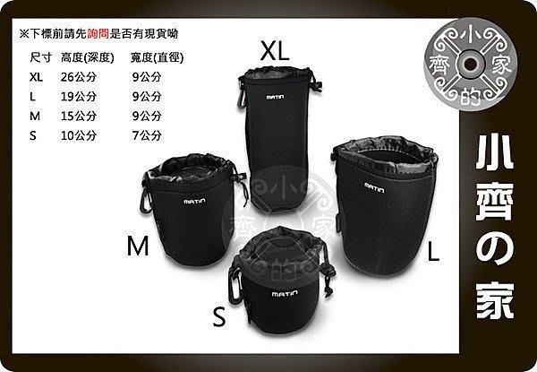 小齊的家 望遠鏡頭 廣角鏡頭 魚眼鏡頭 移軸鏡 鏡頭袋 鏡頭包 鏡頭套 內膽包 XL加大號