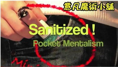 【意凡魔術小舖】魔術道具-Sanitized瓶罐包裝文字預言消毒