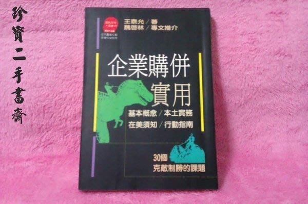 【珍寶二手書齋FA40】《企業購併實用》ISBN:9573210819│遠流│王泰允
