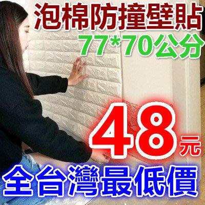 3D立體磚紋壁貼 自黏牆壁 壁紙 仿壁磚 防撞條 防水防撞背景牆 裝潢裝飾 磚紋 電視牆 木紋 防撞壁貼 立體壁貼 裝潢