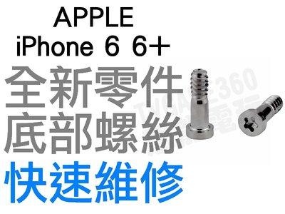 APPLE iPhone6 6+ 底部螺絲 黑色 銀色 金色【台中恐龍電玩】