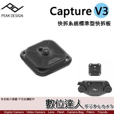 【數位達人】Peak Design Capture V3 標準型 快拆板 Standard Plate ARCA 相機