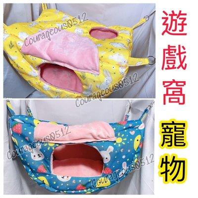 皮鹿鹿10 半圓窩 睡床 睡袋 吊床 鸚鵡 鳥窩 睡窩 棉窩 寵物遊戲窩 蜜袋鼯 松鼠 刺蝟 倉鼠 天竺鼠 兔子 黃金鼠