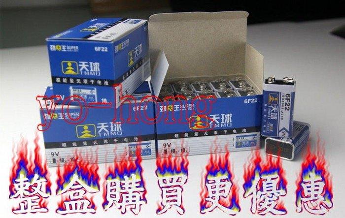 [yo-hong]天球勁電王10粒裝 9V碳鋅電池 9V電池 9V鋅錳乾電池