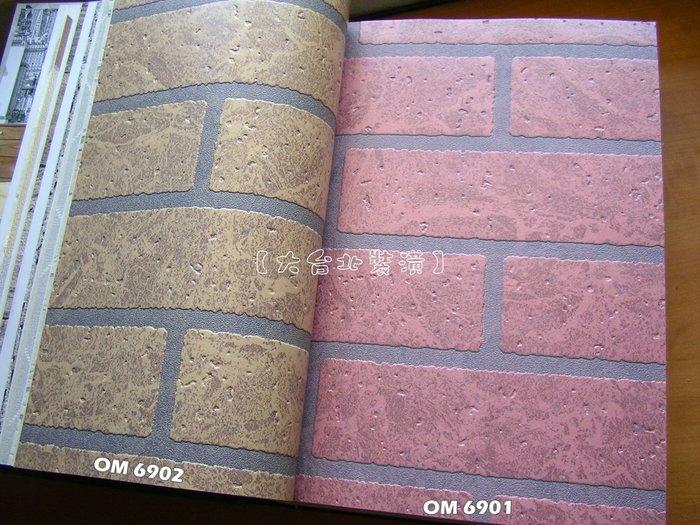 【大台北裝潢】OM國產現貨壁紙* 古早味仿紅磚紋 咖啡磚 每支280元