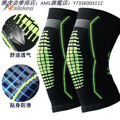 【AMAS】-運動護膝男膝蓋慢跑護膝蓋打羽毛球運動員專用滑板互膝籃球護漆蓋