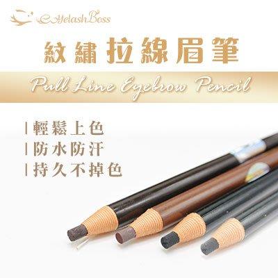 TL7-TL8 纹繡拉線眉筆兩色