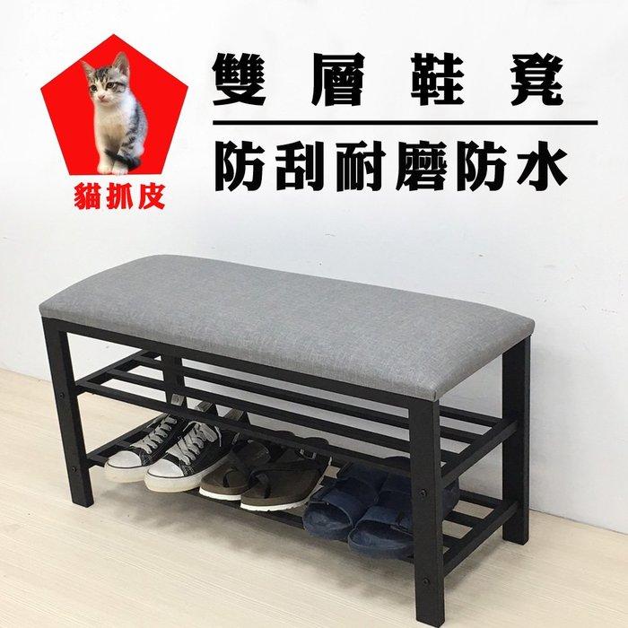 【椅統天下】貓抓皮玄關椅 換鞋凳 可坐鞋櫃、鞋架、穿鞋椅