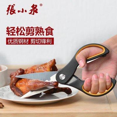 剪刀 張小泉家用廚房剪刀 多功能剪刀大力雞骨剪 不銹鋼食物剪鋒利耐用