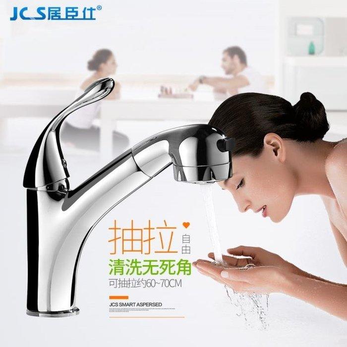 可抽拉式面盆水龍頭 臺盆洗手臉盆洗頭冷熱水龍頭帶花灑洗頭伸縮
