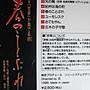 紀州備長炭 - 炭琴演奏 - 吉川 雅夫 - 1996年日本盤 -全新未拆 -251元起標  樂器   91