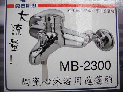 {水電材料行}~[LJ水龍頭]~浴室 沐浴 良吉 蓮蓬頭組  大流量 專利上下出水鈕 台灣製造 品質優良 MB-2300