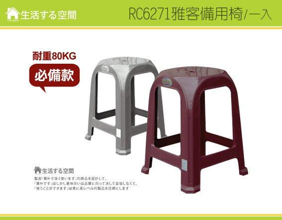 10張以上免運/板凳/點心椅/塑膠椅/備用椅/高級厚料塑膠板凳/四方塑膠椅/工作椅/工廠用/社區用/活動椅/辦桌椅/紅色