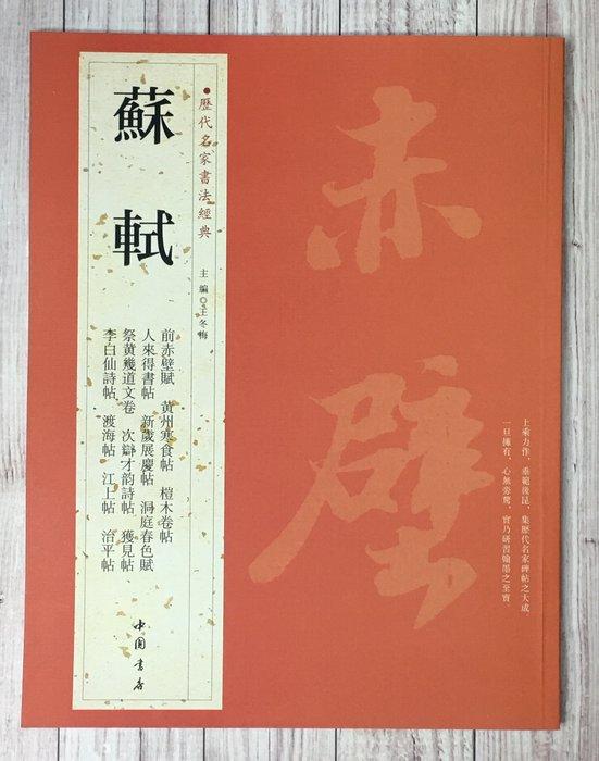 正大筆莊~『歷代名家書法經典 蘇軾』字帖 書法 中國書房
