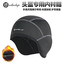 【可開發票】摩托車頭盔內襯帽秋冬加絨騎行小帽外賣代駕電動車保暖頭套護耳罩[頭盔]