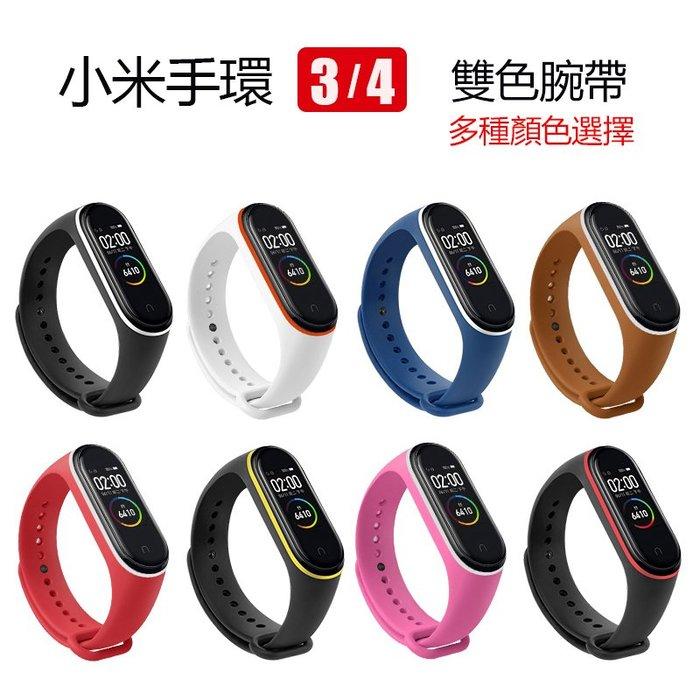 小米手環4錶帶 Mi Band 小米手環 3 4 腕帶 錶帶 替換帶 雙色錶帶 矽膠 彩色腕帶 防丟