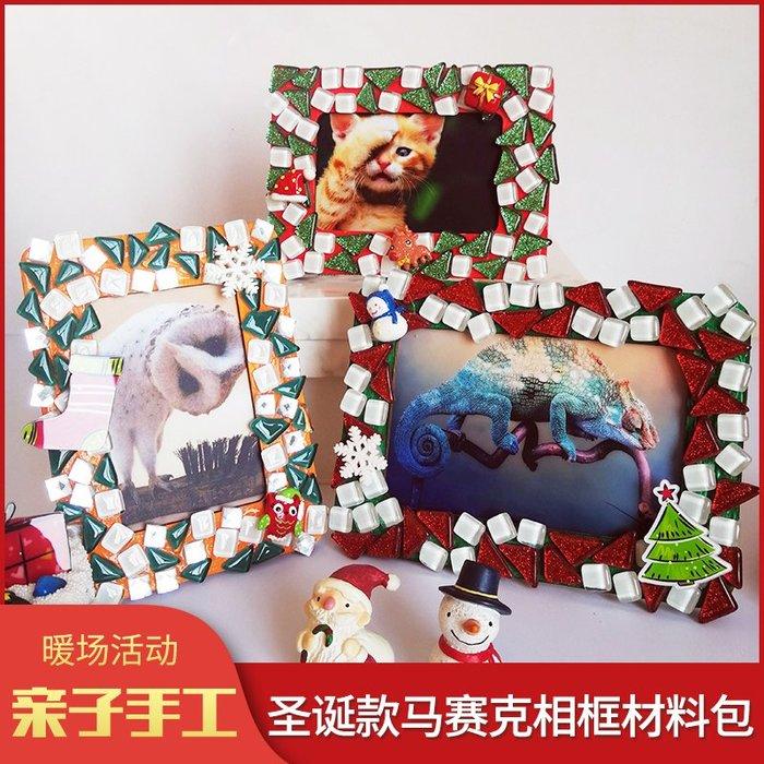 SX千貨鋪-手工diy幼儿园马赛克相框儿童益智亲子母亲节礼物制作创意材料包#色彩亮麗 #環保 #創意