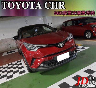 【JD汽車音響】實裝車 TOYOTA CHR 4鏡頭 360度夜視星光版環景系統 行車記錄器/3D環景系統/無光版環景。