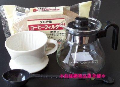 *鈺滿糖* 4件1組 陶瓷手沖過濾杯白瓷咖啡濾杯器手沖咖啡過濾杯沖泡杯滴濾杯+咖啡壺+咖啡濾紙100張+豆粉量勺1個