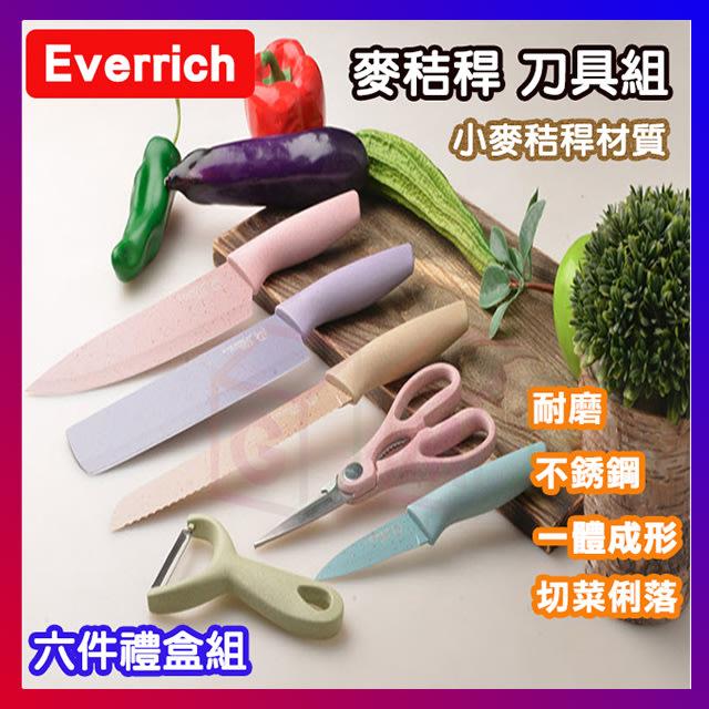 Everrich 小麥不鏽鋼刀具 6件組 小麥秸稈材質 廚師刀 北歐風 水果刀 刨刀 剪刀 不銹鋼菜刀 菜刀 麥飯石