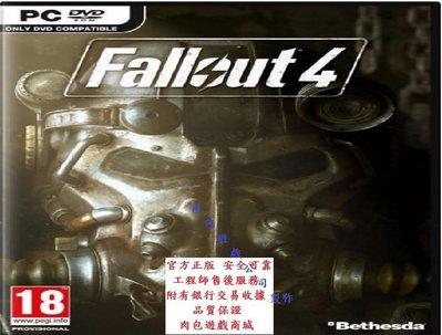 PC版 有現貨 官方正版 繁體中文 肉包遊戲 異塵餘生4 標準版 STEAM Fallout 4 主程式