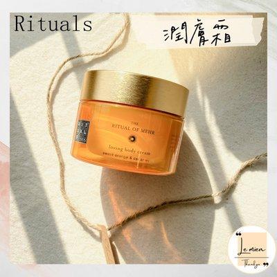 【現貨】🇳🇱荷蘭品牌 RITUALS 梅爾儀式『潤膚霜』220ml 改版後新款