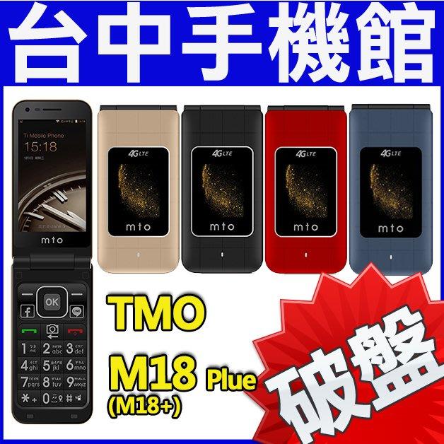 【台中手機館】MTO M18plus雙螢幕 雙卡雙待 可照相 觸控 大音量/字體/鈴聲/螢幕 摺疊機 4G老人機m18+