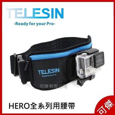 TELESIN  HERO5 HERO6 HERO7 新款式腰帶  腰帶  從腰部的角度拍攝,讓人有身處其境的感覺