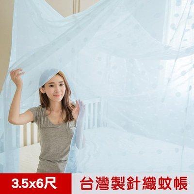 【凱蕾絲帝】100%台灣製造~堅固耐用單人加大3.5尺針織蚊帳(開單門)-3色可選~高雄館