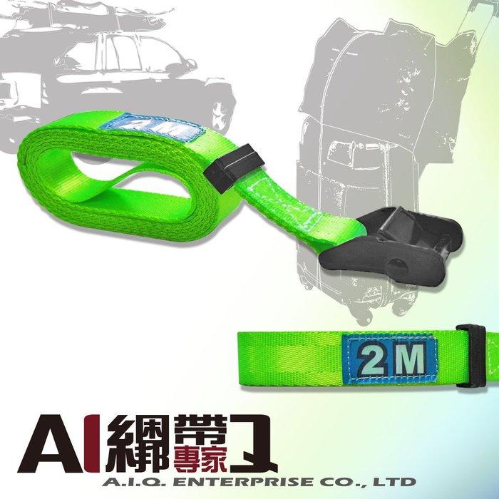 A.I.Q.綑綁帶專家- LT0462-25 衝浪板 獨木舟 露營裝備 工作梯 車頂固定架  /  貨物固定繩  綑綁帶