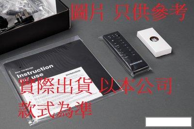 全新 Dynaudio Xeo 10 / 20 / 30 揚聲器音響 遙控器 [ 專案 客製品 ]