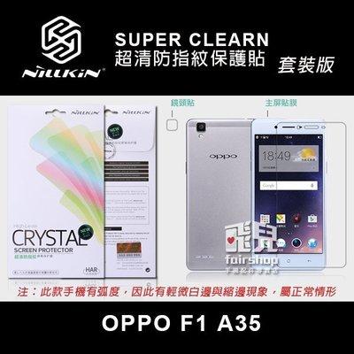 【飛兒】 NILLKIN OPPO F1 A35 超清 防指紋 保護貼 亮面 清晰 含鏡頭貼 套裝版 保護膜