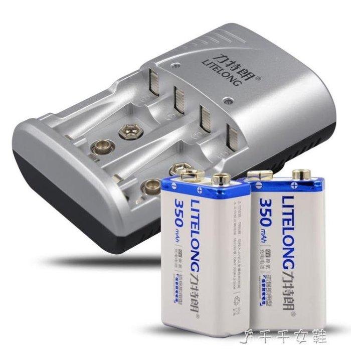 9v充電電池充電器套裝 大容量2節九伏方塊疊層6f22萬能表無線話筒