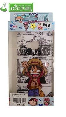 【在地-嘉義】宏達電 htc one m9 卡通 圖案 布丁殼 布丁套 彩繪 軟殼 婉君價199元 免運費
