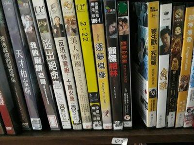 【超級賣二手書】正版DVD-華語《西遊記之孫悟空三打白骨精《-郭富城、鞏俐、馮紹峰