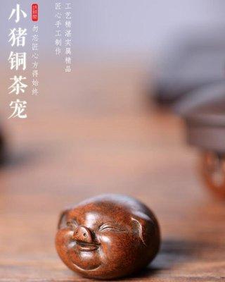 #熱賣#手工做舊開心招財福豬茶寵 實心可養茶寵擺件茶玩茶具