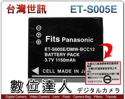 【數位達人】台灣世訊 副廠電池 Panasonic ET-S005E S005 DMW-BCC12 DB60/1