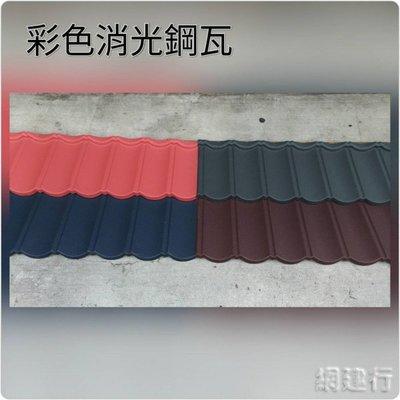 網建行 【 彩色消光鋼瓦】 尺寸1320mm*415mm 每片250元  四種顏色 【 石榴紅】戶外屋頂專用