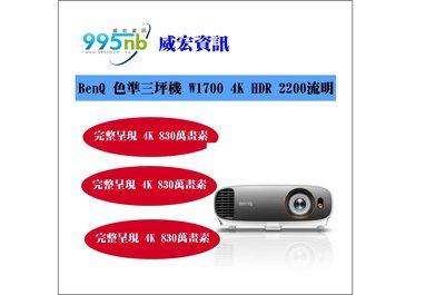 威宏資訊 BenQ 色準三坪機 W1700 4K HDR 2200流明 投影機 安裝規劃建議
