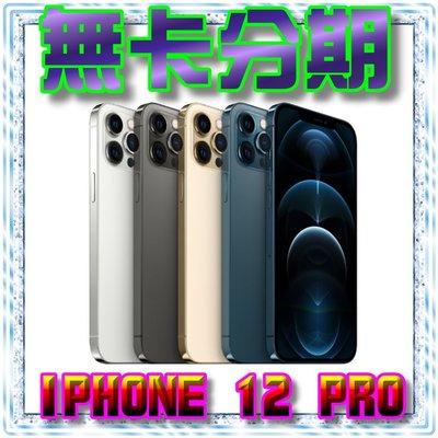 ☆摩曼星創通訊大里店☆Apple iPhone 12 pro 全新未拆 空機 6G/128G  無卡分期 快速審核