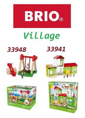 瑞典 BRIO 木製玩具 Village系列