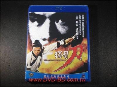 [藍光BD] - 獨臂刀 One-armed Swordsman ( 得利公司貨 ) - 邵氏經典