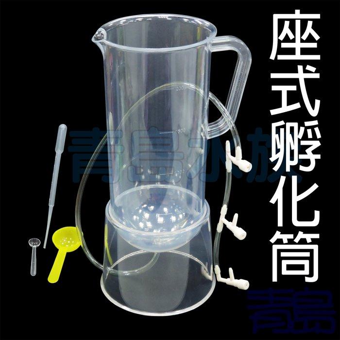 DA。。。青島水族。。。豐年蝦 孵化器 孵化桶 孵化筒 豐年蝦卵==座立式