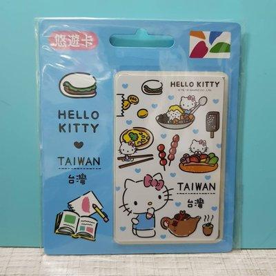HELLO KITTY台灣美食悠遊卡-藍-090505