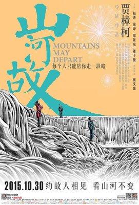 山河故人 (Mountain May Depart) - 賈樟柯 趙濤 張艾嘉 - 中國原版電影海報 (2015年)