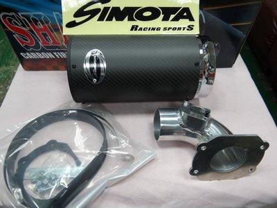 {順加輪胎}SIMOTA CBII-253 SWIFT專用 超導流碳纖維 高功率進氣套件 另有原廠交換型 香菇頭 集氣箱
