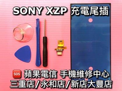 新店/三重/永和【現場維修】SONY XZP 尾插排線 尾插 尾插小板 充電孔 G8142