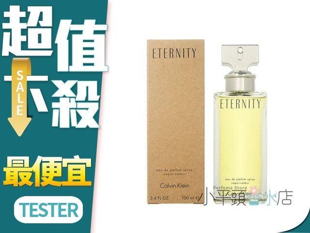 《小平頭香水店》 CALVIN KLEIN CK Eternity 永恆 女性淡香精 100ml TESTER